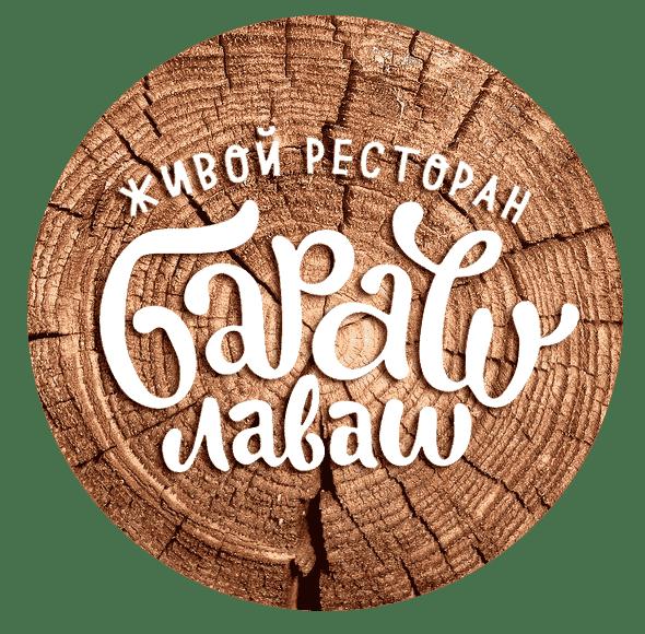 Бараш-Лаваш
